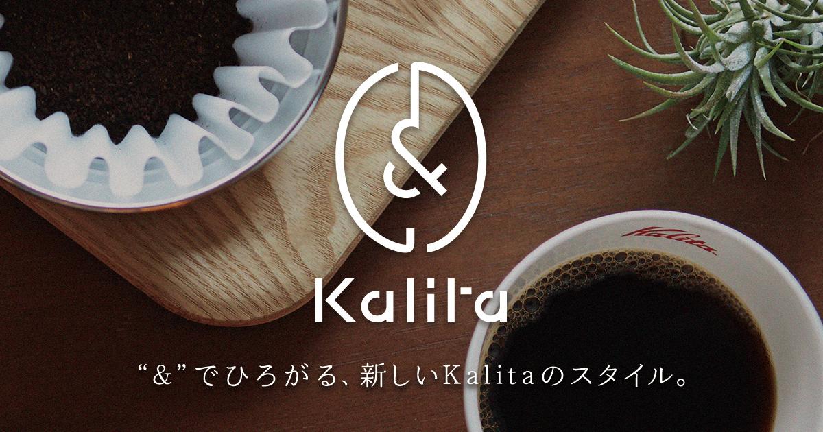 &Kalita - アンドカリタ